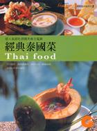 經典泰國菜