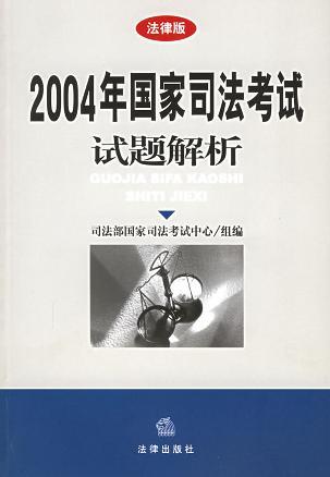 2004年国家司法考试试题解析