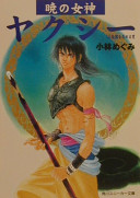 暁の女神ヤクシー 2