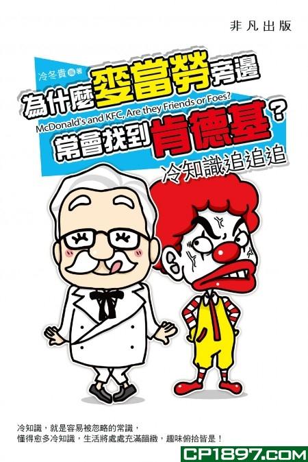 為什麼麥當勞旁邊常會找到肯德基?冷知識追追追