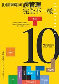 10個關鍵詞讓管理完全不一樣