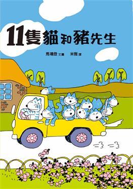 11隻貓和豬先生 11ぴきのねことぶた