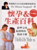 懷孕&生產百科