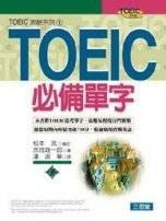 Toeic必備單字:Toeic測驗