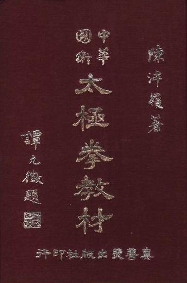 中華國術太極拳教材
