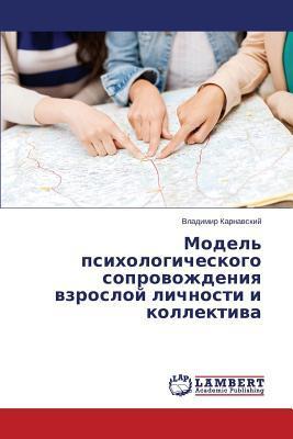 Model' psikhologicheskogo soprovozhdeniya vzrosloy lichnosti i kollektiva