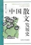 中国散文发展史