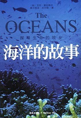海洋的故事