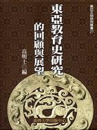 東亞教育史研究的回顧與展望