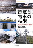 鉄道と電車の技術