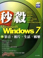 秒殺Microsoft Windows 7影音,相片,生活,娛樂