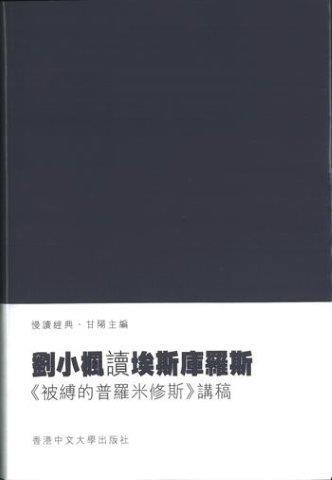 劉小楓讀埃斯庫羅斯