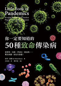 你一定要知道的50種致命傳染病
