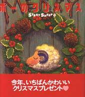 ポーのクリスマス―STRAY SHEEP