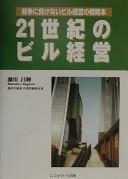 21世紀のビル経営―競争に負けないビル経営の戦略本
