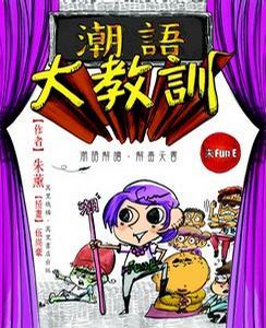 朱Fun E 潮語大教訓(特別版)