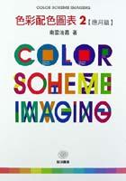 色彩配色圖表2