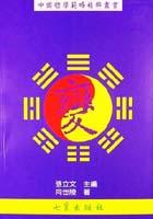 中國哲學範疇精粹叢書(四)變