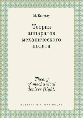 Theory of Mechanical Devices Flight.