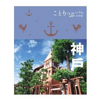 神戶小伴旅