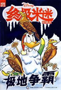 极地争霸-终极米迷口袋书