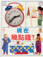現在幾點鐘?