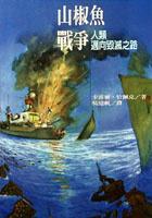 山椒魚戰爭