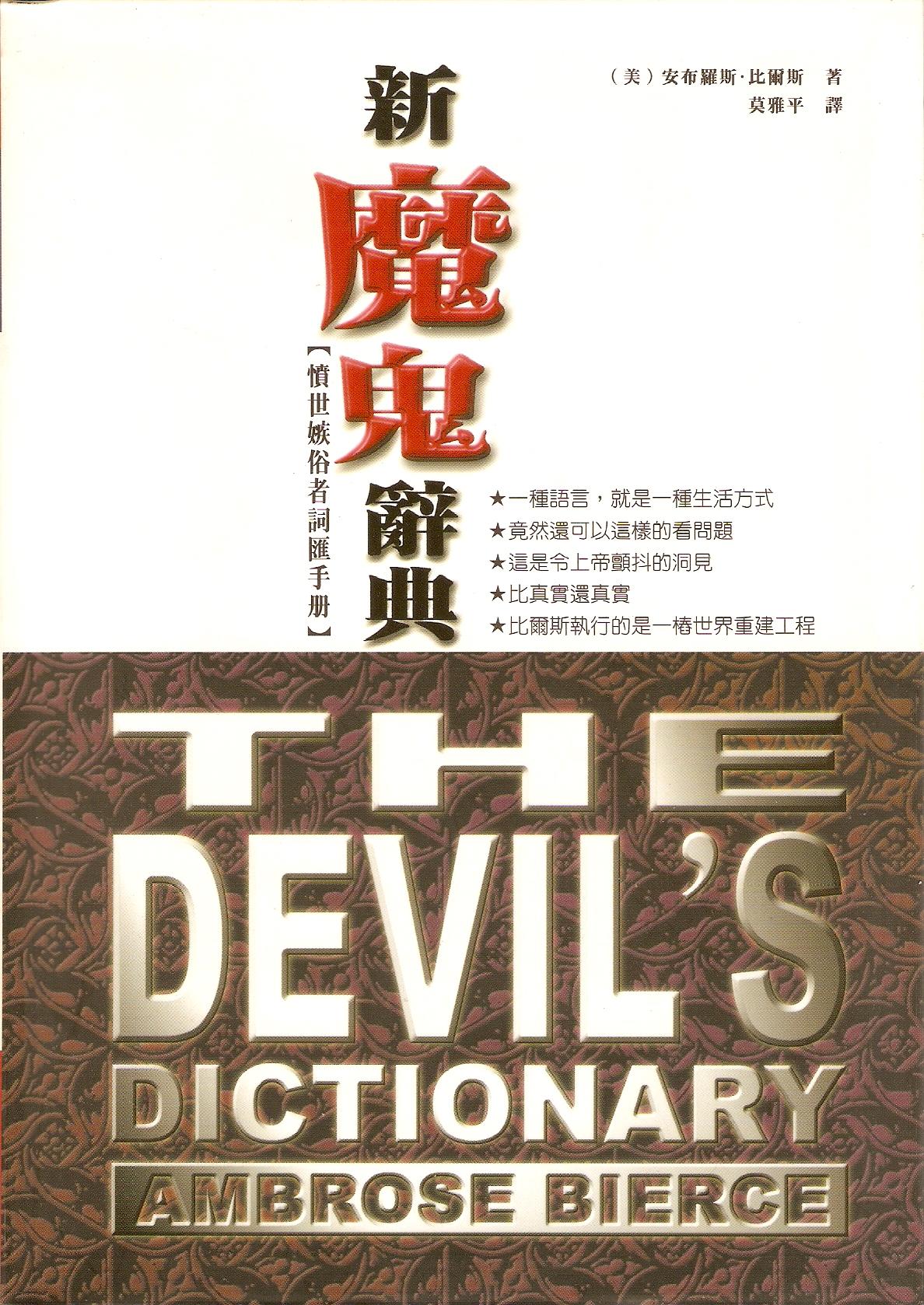 新魔鬼辭典