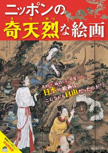 ニッポンの奇天烈な絵画