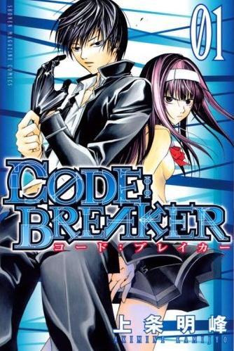 CODE:BREAKER 1