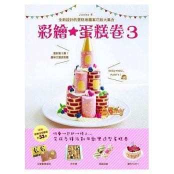 彩繪蛋糕卷3