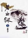 碧血劍(3)大字版7