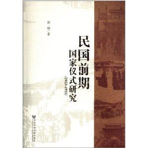民國前期國家儀式研究(1912-1931)