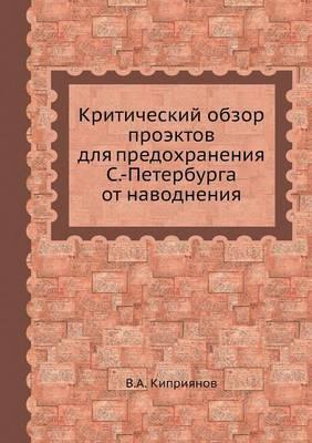 Kriticheskij Obzor Proektov Dlya Predohraneniya S.-Peterburga OT Navodneniya