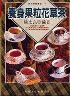 養身果粒花草茶