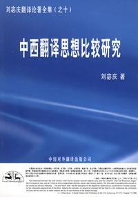 中西翻译思想比较研究