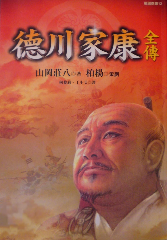德川家康全傳 (四)
