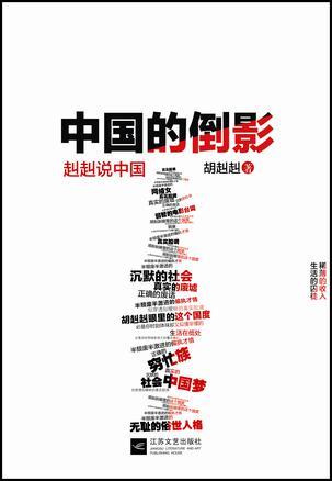 中国的倒影