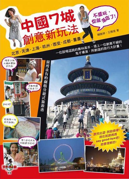 中國7城創意新玩法