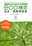 環境社会検定試験 eco検定過去・模擬問題集