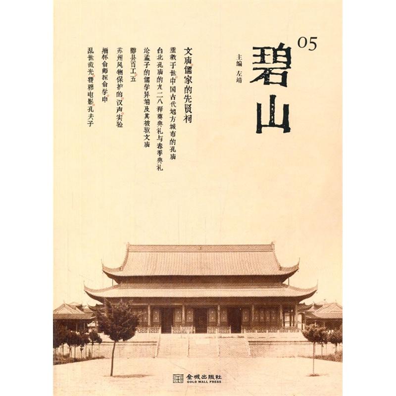 碧山05: 文庙:儒家的先贤祠