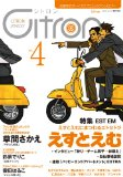 Citron, Vol.4