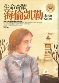 生命奇蹟──海倫凱勒