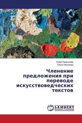 Chlenenie predlozheniya pri perevode iskusstvovedcheskih textov
