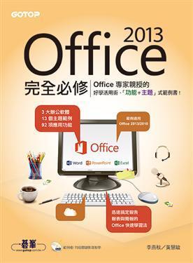 Office 2013 完全必修