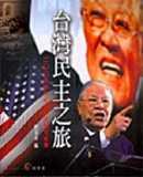 台灣民主之旅