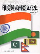 印度與東南亞文化史