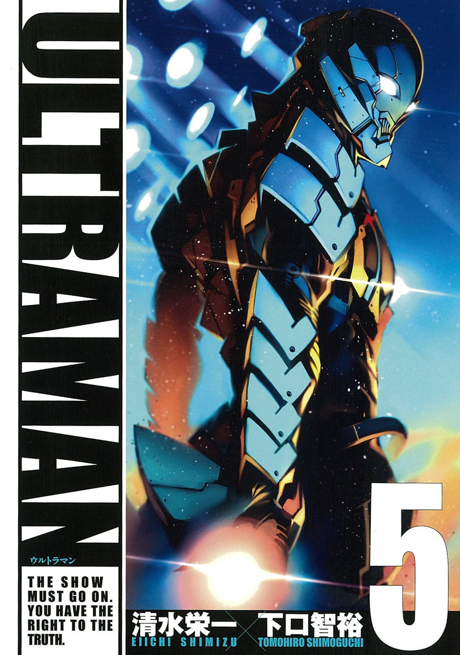 ULTRAMAN (5)