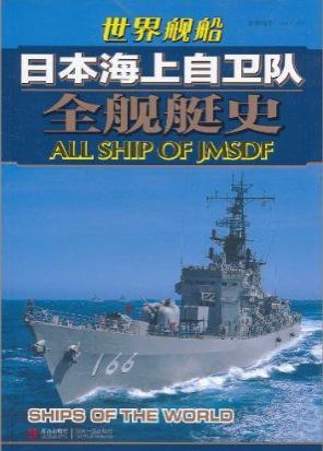 世界舰船日本海上自卫队全舰艇史