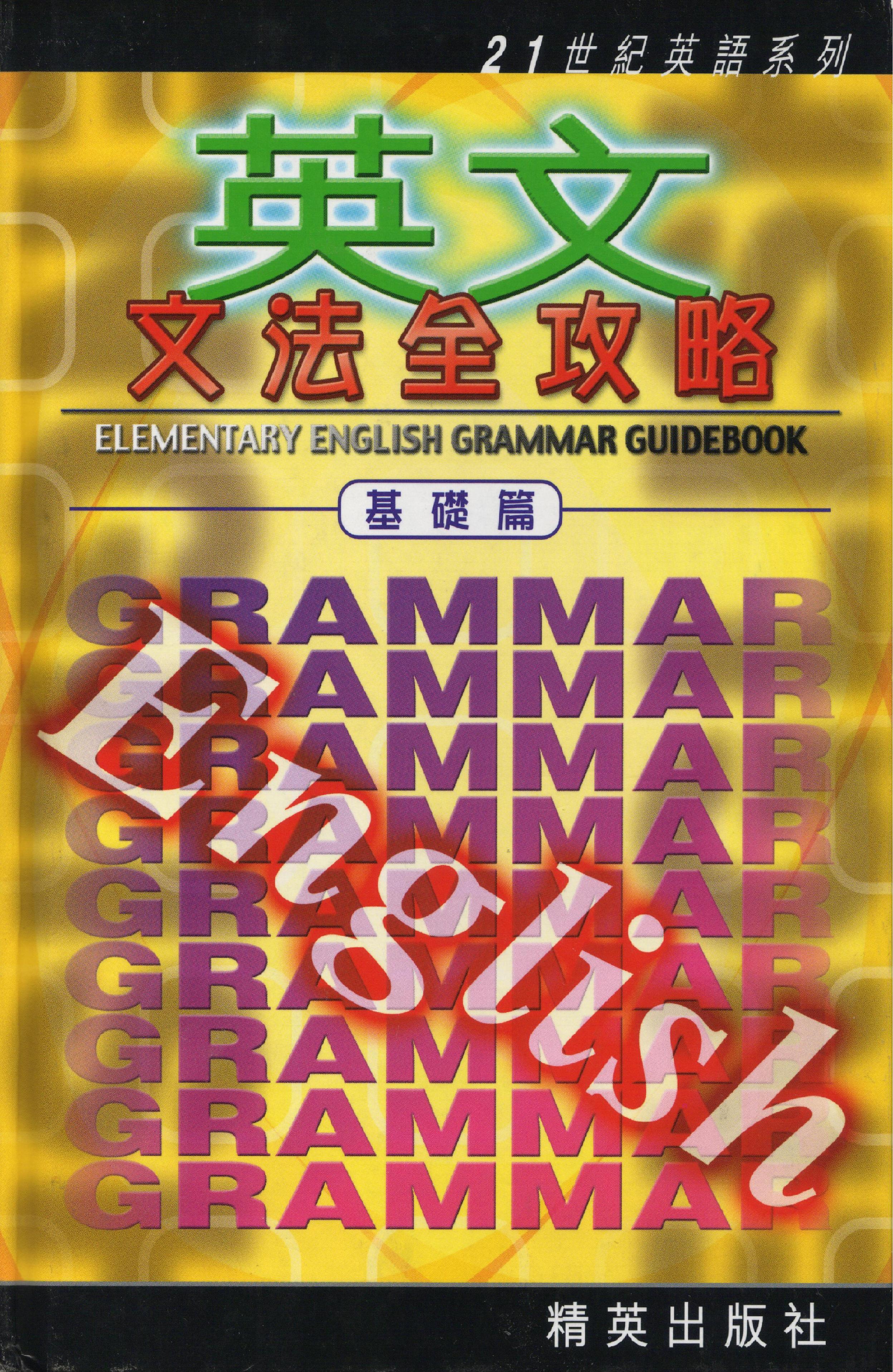 21世紀英語